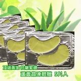 蘆薈晶凍眼膜(黃金) 5入