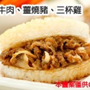 熱銷王- 全牛肉、薑燒豬、三杯雞米漢堡 (每組3入,口味各一) 特價:$108