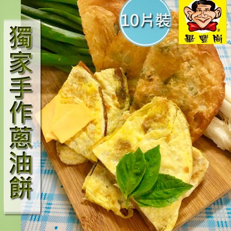 畢豐崗獨家手作蔥油餅