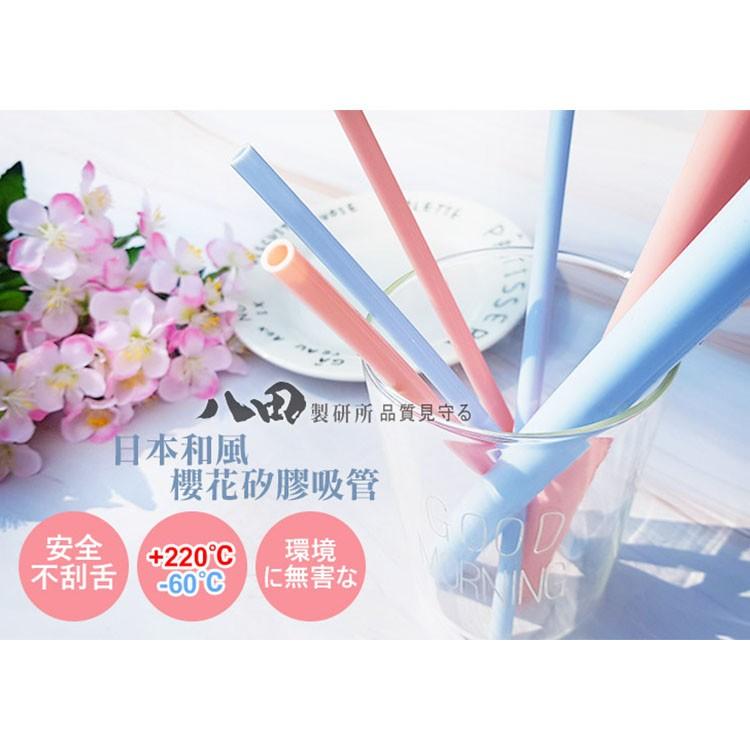 日式淡藍色櫻花矽膠環保矽膠吸管共2支23公分