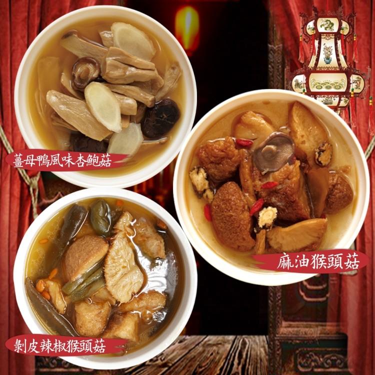 【老爸ㄟ廚房】老爸ㄟ廚房宮廷素食麻油猴頭菇系列(60包,再9折每包87.3元)