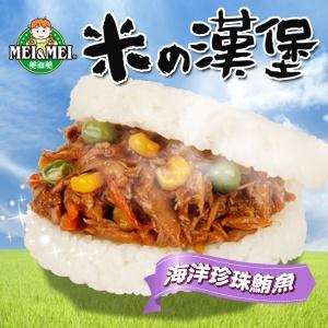 【百元有找】海洋珍珠鮪魚米漢堡