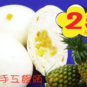 四平_新口味上市~鮮奶鳳梨乳酪饅頭(可冰冰的吃~)