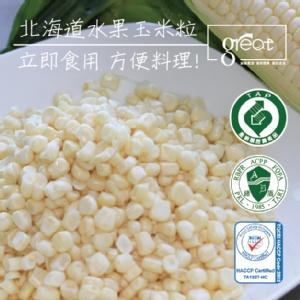 北海道鮮甜水果玉米粒