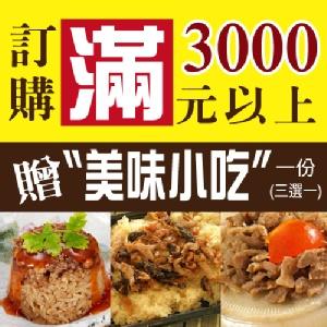 [主購禮]滿3000元送筒仔米糕、麻豆碗粿、飄香油飯(任選一樣)
