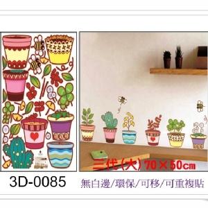 3D-0085 ☆╮一等獎 壁貼 批發╭★ 70×50cm 第三代 環保 無痕 無白邊 重複貼