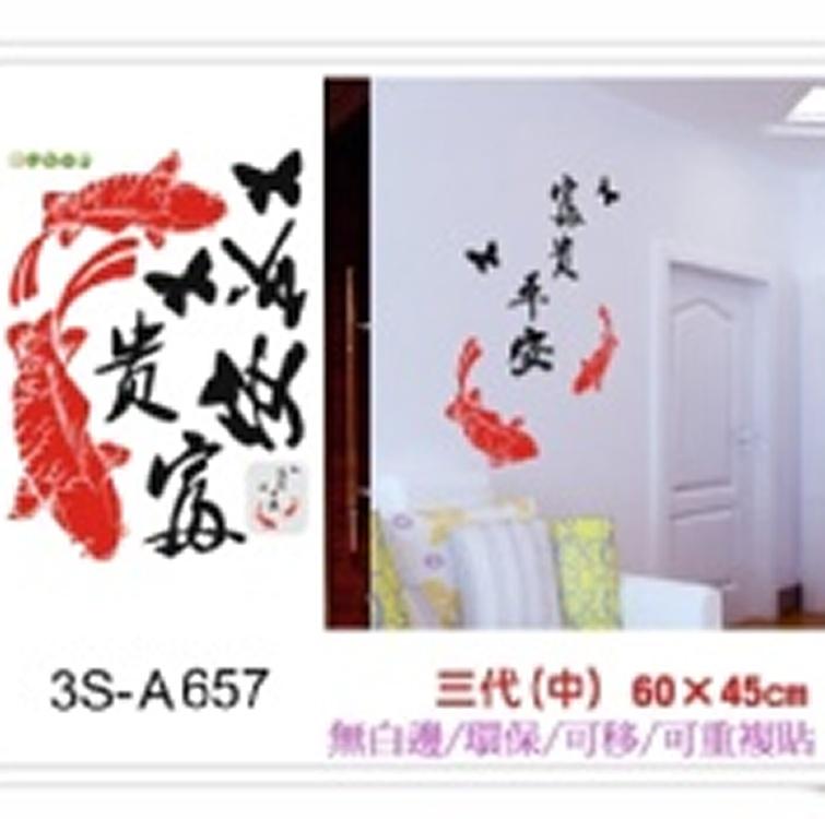 一等獎新年壁貼春聯AY657富貴平安第三代透明膜可移除不傷牆面重複貼